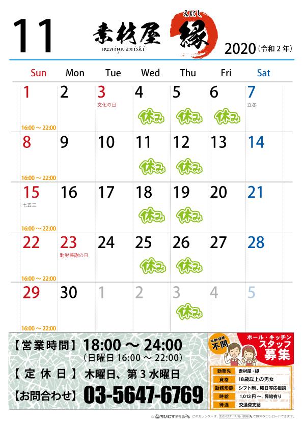 202011月営業カレンダー
