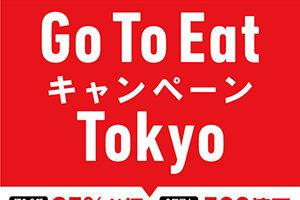 GoToEat キャンペーン東京