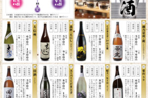 日本酒リスト201907